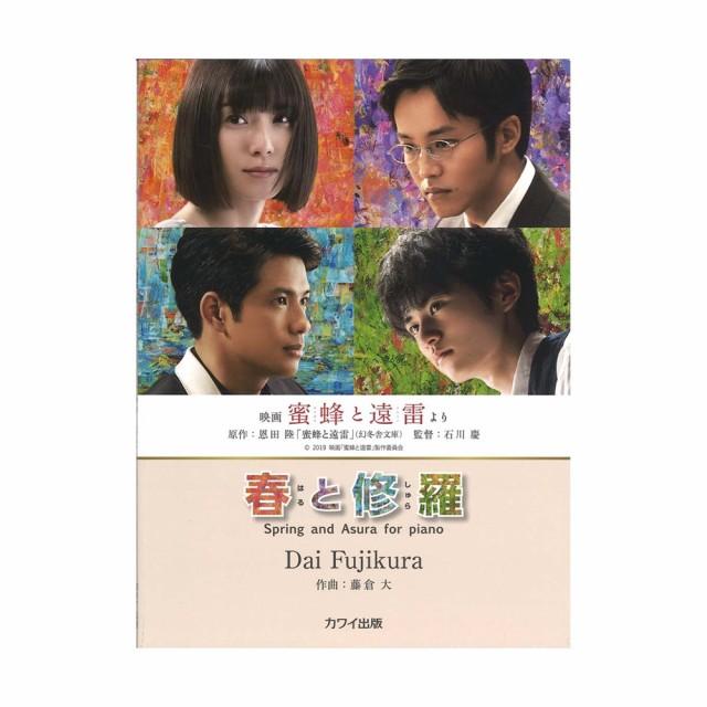藤倉大 春と修羅 Spring and Asura for piano 映...