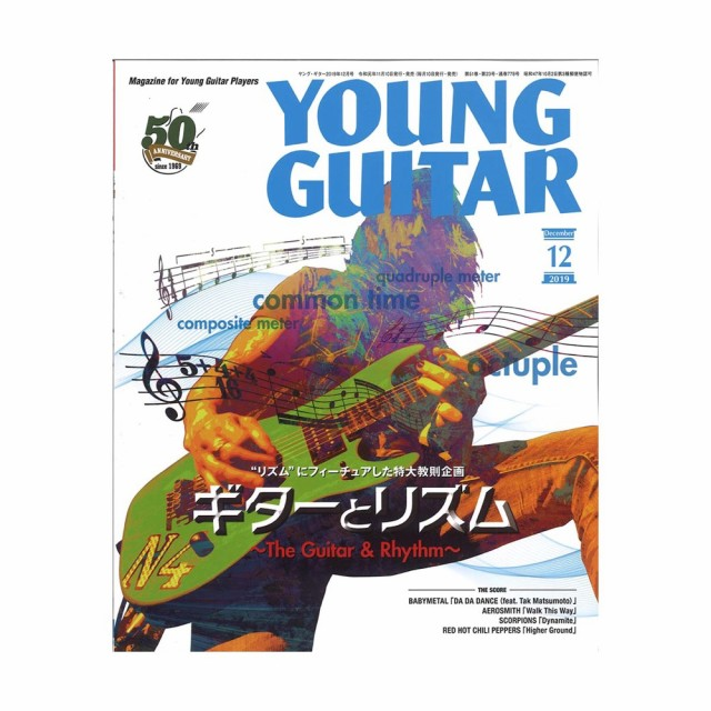 YOUNG GUITAR 2019年12月号 シンコーミュージック...