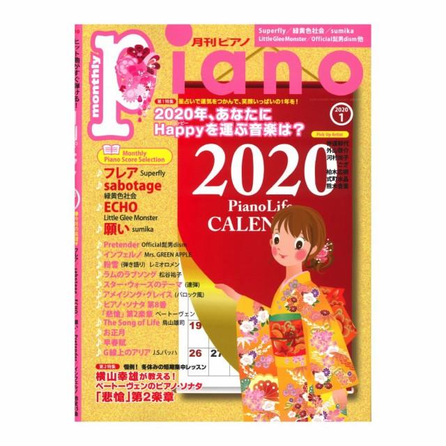月刊ピアノ 2020年1月号 ヤマハミュージックメデ...