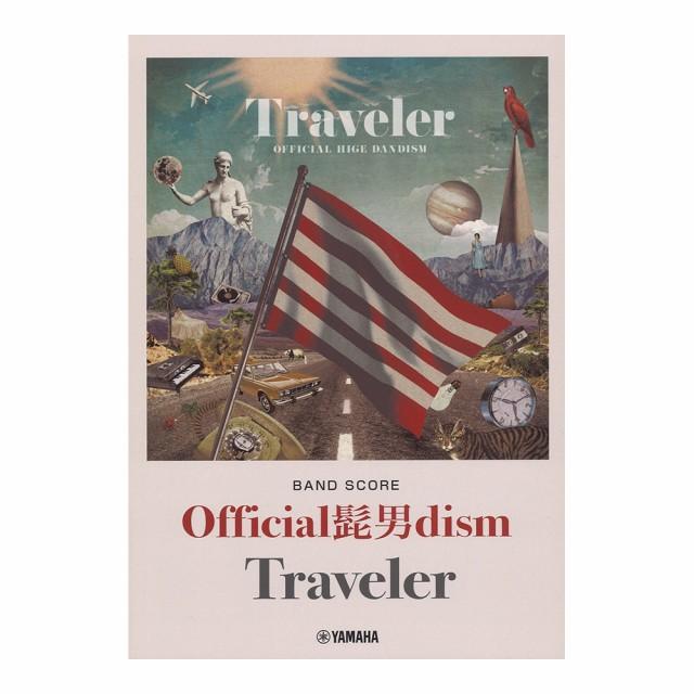 バンドスコア Official髭男dism 『Traveler』 ヤ...