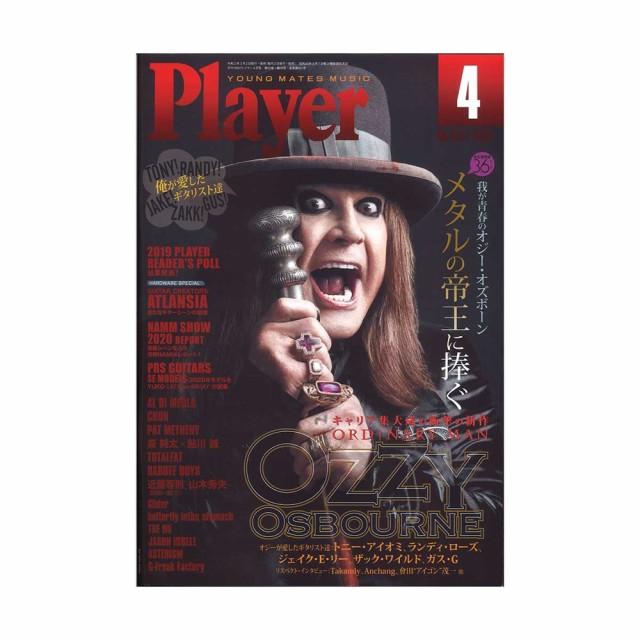 Player 2020年4月号 プレイヤー