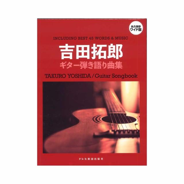 吉田拓郎 ギター弾き語り曲集 ドレミ楽譜出版社