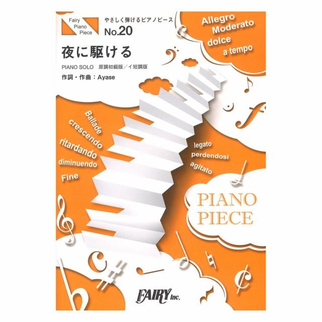 PPE20 夜に駆ける YOASOBI やさしく弾けるピアノ...