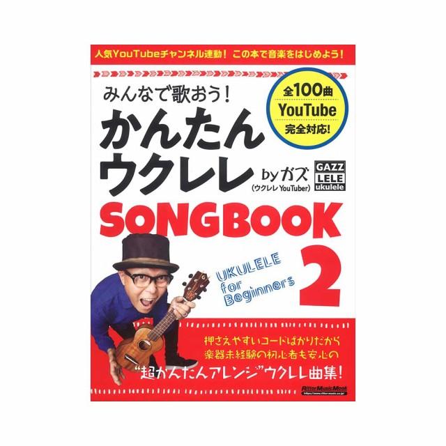 みんなで歌おう! かんたんウクレレSONGBOOK 2 by...