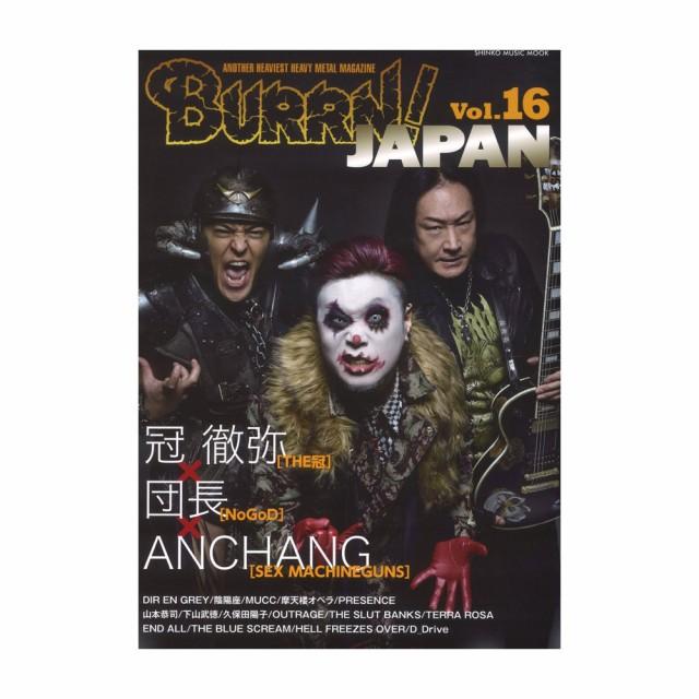 BURRN! JAPAN Vol.16 シンコーミュージック