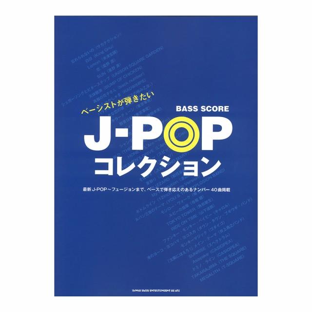 ベーススコア ベーシストが弾きたいJ-POPコレクシ...