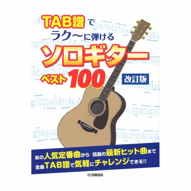TAB譜でラク〜に弾ける ソロギターベスト100 改訂...