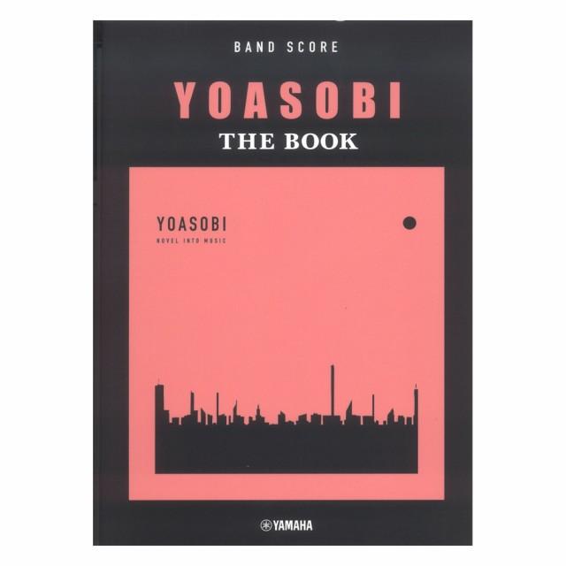 バンドスコア YOASOBI THE BOOK ヤマハミュージッ...