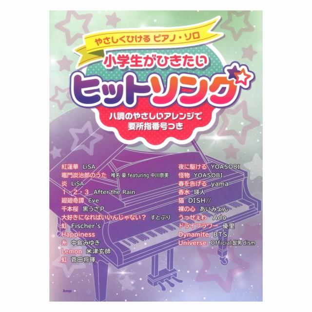 やさしくひけるピアノソロ 小学生がひきたい ヒッ...