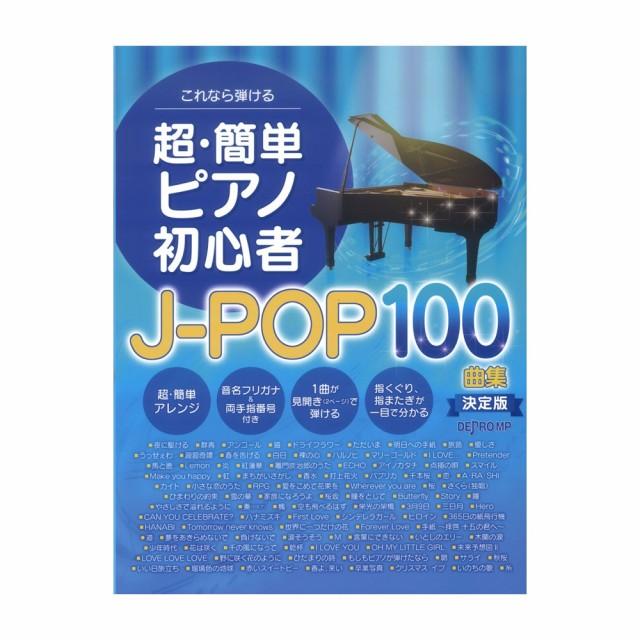 これなら弾ける 超・簡単ピアノ初心者 J-POP100曲...