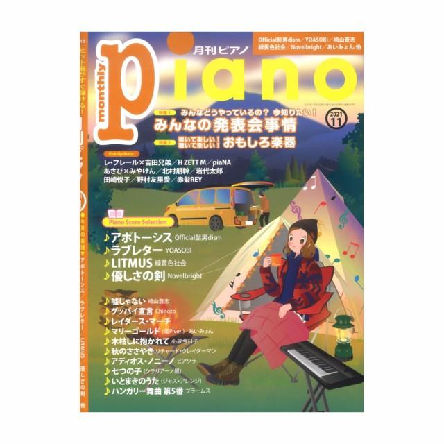 月刊ピアノ 2021年11月号 ヤマハミュージックメデ...