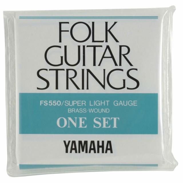 YAMAHA FS550 アコースティックギター弦