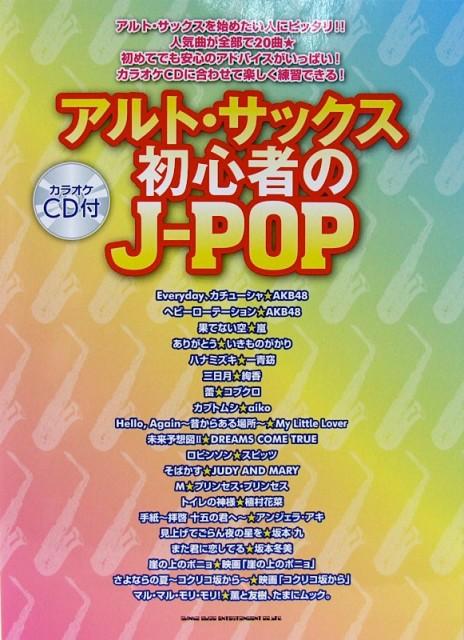 アルトサックス 初心者のJ-POP カラオケCD付 シン...