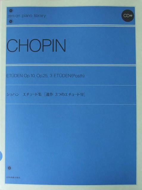 全音ピアノライブラリー ショパン エチュード集(C...