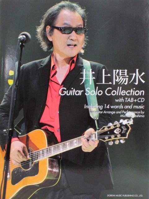 井上陽水 ギター・ソロ曲集 ドレミ楽譜出版社