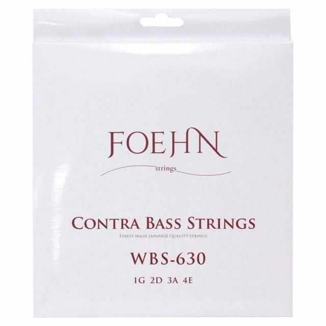 コントラバス ウッドベース弦 FOEHN WBS-630 Cont...