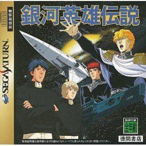 【中古】[SS]銀河英雄伝説 [SEGA SATURN] [管理:...