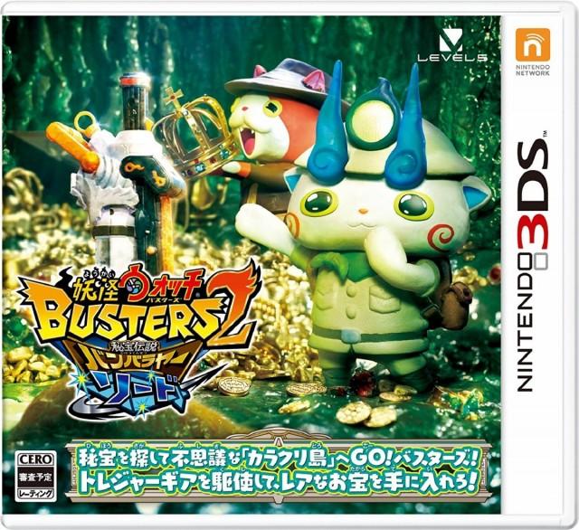 【中古】(3DS) 妖怪ウォッチバスターズ2 秘宝伝説...