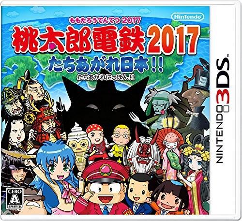 【中古】(3DS) 桃太郎電鉄2017 たちあがれ日本!! ...