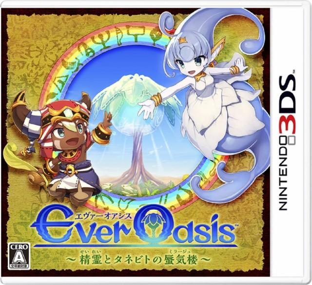 【中古】(3DS) Ever Oasis 精霊とタネビトの蜃気...