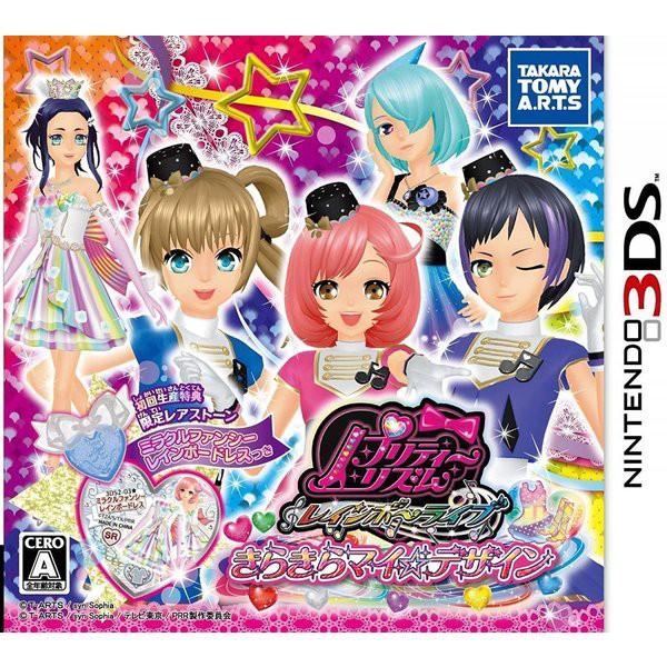 【中古】(3DS) プリティーリズム レインボーライ...