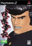 【中古】(PS2) 喧嘩番長(通常版)(管理:42549)