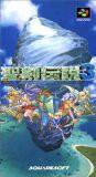 【中古】(SFC) 聖剣伝説3 (管理:4132)
