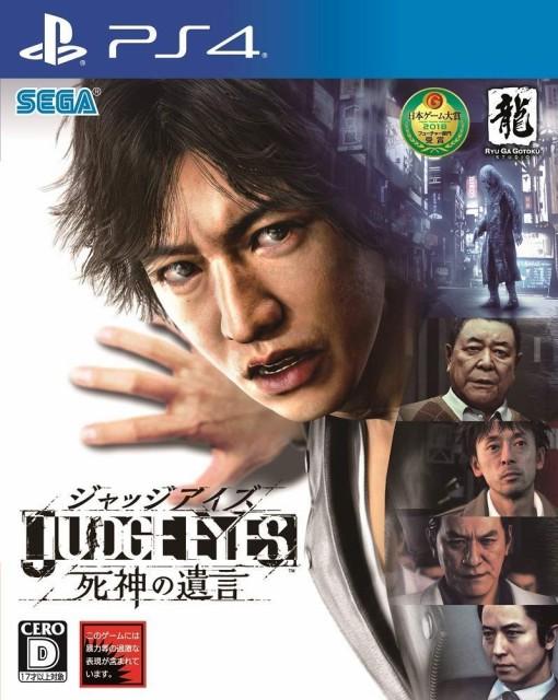 (中古)(PS4) JUDGE EYES (ジャッジ アイズ) :死神...