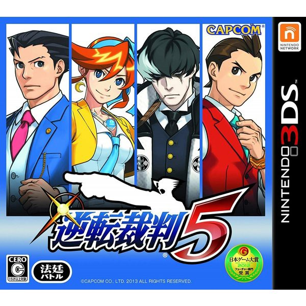【中古】(3DS) 逆転裁判5  (管理:410262)