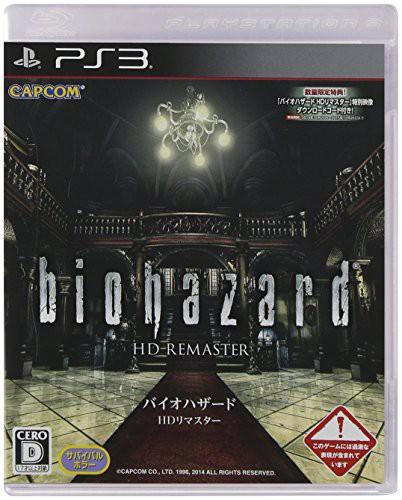 【中古】(PS3) バイオハザード HDリマスター (管...