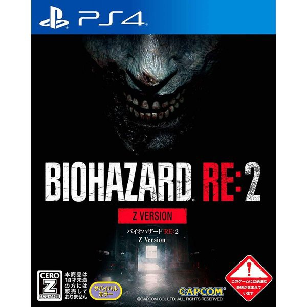 (中古)(PS4) BIOHAZARD RE:2 Z Version   (管理番...