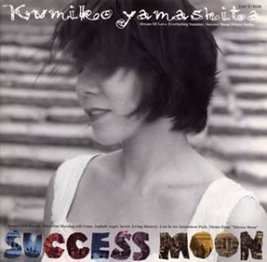 【中古】SUCCESS MOON / 山下久美子 (管理:53437...