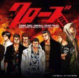 (中古)(CD)「クローズ ZERO」オリジナル・サウン...