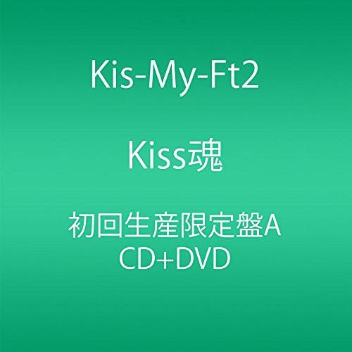 【中古】Kiss魂 (CD+DVD) (初回生産限定盤A)...