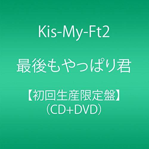【中古】最後もやっぱり君(初回生産限定盤)(CD+DV...