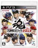 【中古】(PS3) プロ野球スピリッツ2013  (管理:4...