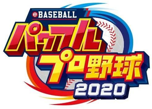 (PS4)eBASEBALLパワフルプロ野球2020(管理:40661...