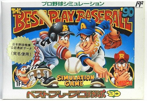 【中古】(FC) ベストプレープロ野球'90 (管理:95...