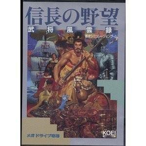 【中古】信長の野望 武将風雲録 MD 【メガドライ...