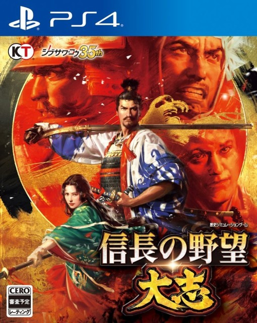 (中古)(PS4)信長の野望・大志 通常版 PS4版(管理:...