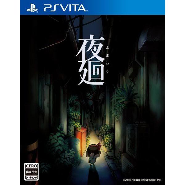 【中古】(VITA)夜廻 (管理:420680)