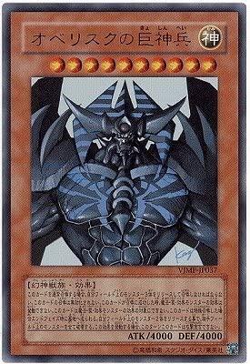 【中古】(遊戯王) オベリスクの巨神兵  ウルト...