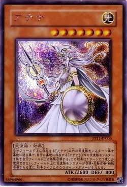 【中古】(遊戯王) アテナ          シークレッ...