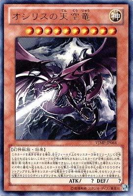【中古】(遊戯王) オシリスの天空竜   ウルト...