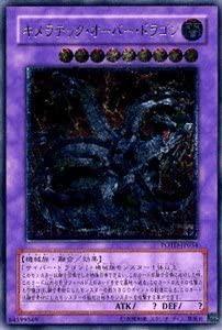 【中古】(遊戯王) キメラテックオーバードラゴン...