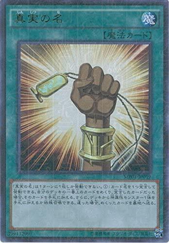 【中古】(遊戯王) 真実の名     ウルトラレ...