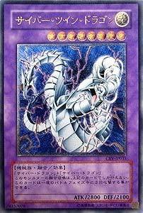 (遊戯王)サイバー・ツイン・ドラゴン  レリ融(CRV...