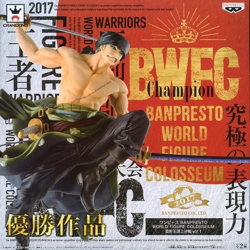 (中古)BANPRESTO WORLD FIGURE COLOSSEUM 造形王...