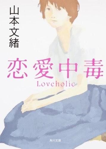 (中古)(文庫)恋愛中毒/山本文緒(管理:806110)