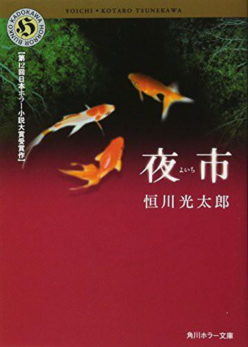 (中古)(文庫)夜市/恒川光太郎(管理:812725)